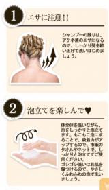背中ニキビを防ぐ薬用石鹸の画像(5枚目)