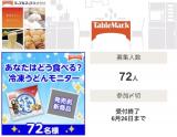【モニター当選】テーブルマーク『冷凍うどん』の画像(2枚目)