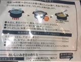 丸三さんの「純だし」は、いりこの香ばしさが、純粋に味わえますの画像(4枚目)