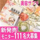 【7月8日新発売】『発酵美容』モニター大量募集!の画像(1枚目)