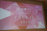 ViVi×REFA アガらナイト2019の画像(1枚目)