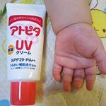 子供がいる方なら誰でも知っているであろうアトピタ💕アトピタ保湿UVクリームをお試しさせていただきました!紫外線が強いこの時期、しっかり対策が必要ですよね!肌が弱い娘にどれがいいのか悩んでた…のInstagram画像