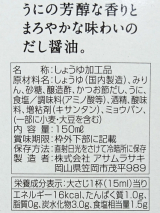 アサムラサキ『うに醤油 化粧箱入り』食べてみましたの画像(2枚目)