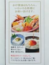 アサムラサキ『うに醤油 化粧箱入り』食べてみましたの画像(5枚目)