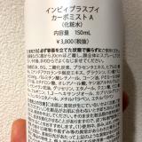 「リニューアル!炭酸で美肌ケア【iN-BE+v】新・炭酸ミスト☆」の画像(3枚目)