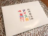 口コミ記事「紀州南高梅アイス梅」の画像