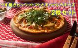 【マルハニチロ】うす焼きピッツァで作る夏のアレンジレシピ募集☆20名様に当たる♪の画像(1枚目)