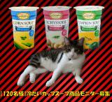 【120名様】冷たいカップスープ商品モニター募集!!の画像(1枚目)