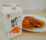 「鎌田醤油のだし醤油」の画像(1枚目)