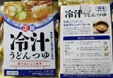 シェフズリザーブ カップタイプストロー付き 麺でおいしい食卓シリーズの画像(3枚目)
