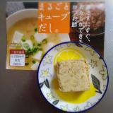 保温レシピも本格味へ☆プレミ本舗 まるごとキューブだしの画像(1枚目)