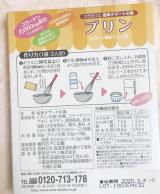 「簡単!美味しくコラーゲン♪Colla Cafe簡単デザートの素」の画像(15枚目)