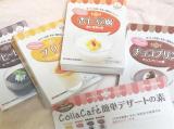 「簡単!美味しくコラーゲン♪Colla Cafe簡単デザートの素」の画像(3枚目)