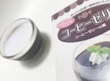 「簡単!美味しくコラーゲン♪Colla Cafe簡単デザートの素」の画像(31枚目)