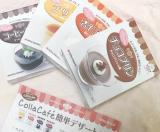 「簡単!美味しくコラーゲン♪Colla Cafe簡単デザートの素」の画像(2枚目)