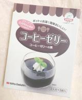 「簡単!美味しくコラーゲン♪Colla Cafe簡単デザートの素」の画像(27枚目)