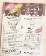 「簡単!美味しくコラーゲン♪Colla Cafe簡単デザートの素」の画像(28枚目)