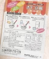「簡単!美味しくコラーゲン♪Colla Cafe簡単デザートの素」の画像(6枚目)