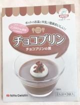 「簡単!美味しくコラーゲン♪Colla Cafe簡単デザートの素」の画像(20枚目)