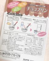 「簡単!美味しくコラーゲン♪Colla Cafe簡単デザートの素」の画像(21枚目)