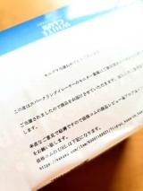 口コミ記事「1日10分で白い歯を♪」の画像