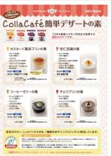 「デザート作りに挑戦!」の画像(8枚目)