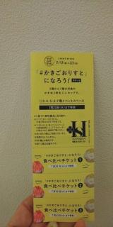 口コミ記事「阪神百貨店にかき氷名店集結!「#かきごおりすと」になろう!」の画像