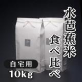口コミ記事「水芭蕉米食べ比べ当選!」の画像