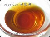 国産の紅茶の画像(4枚目)