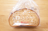 「おきべん・サンドイッチ」の画像(2枚目)