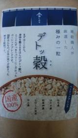 「[未分類]            長寿の里、国産雑穀100%【デトッ穀2種】」の画像(2枚目)