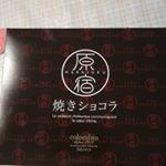 モニプラから届きました✌️めっちゃ美味しかった💞子供も満足、満足🎶#コロンバン #東京土産 #monipla #colombin_fanのInstagram画像