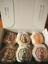 口コミ記事「【モニター】八天堂さんのプレミアムフローズンくりーむパン☆」の画像