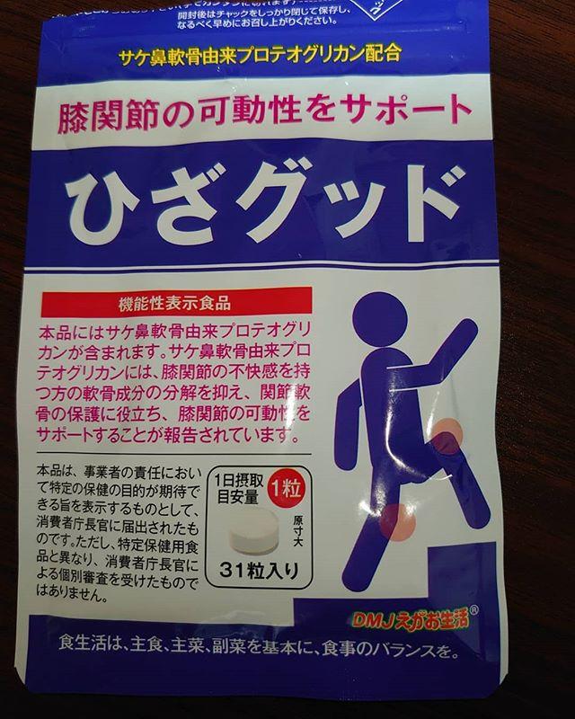 口コミ投稿:#dmjえがお生活 様のひざグッドを#モニター させていただきました♥産後かなり体が衰…