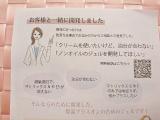 「§ 新商品 オイルフリー&ヒト型セラミド配合のさっぱり保湿ジェル §」の画像(12枚目)