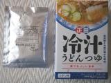これからの季節にぴったり!麺でおいしい食卓「冷汁うどんつゆ」♪の画像(4枚目)