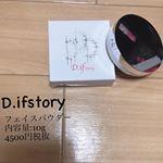 D.ifstoryのフェイスパウダーです💄ひん✨✨こちらはあの叶恭子さんも愛用してると言われてるフェイスパウダーなんです😳💞.天然ダイヤモンド&真珠パウダーが配合されていてちょ…のInstagram画像