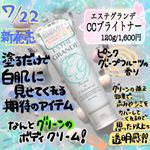 🌸瞬間、白肌🌸୨୧┈┈┈┈┈┈┈┈┈┈┈┈୨୧エステグランデ(@andshim_official )CCブライトナー内容量:120g参考価格:1600円…のInstagram画像