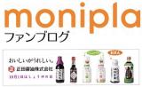 【モニター当選】正田醤油『冷汁うどんつゆ』の画像(1枚目)