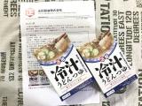 【モニター当選】正田醤油『冷汁うどんつゆ』の画像(2枚目)