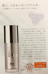 ビューケン潤生ウマプラセンタ美容液の画像(2枚目)