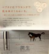 ビューケン潤生ウマプラセンタ美容液の画像(3枚目)