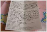 「オイルフリー&ヒト型セラミド配合のさっぱり保湿ジェル」の画像(2枚目)