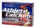 アスリート向けカルシウム「Athlete Calcium(アスリートカルシウム)」の画像(1枚目)