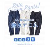 雨の日専用パンツを履いてみたの画像(2枚目)