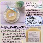 🌸究極のオーガニック石鹸🌸....୨୧┈┈┈┈┈┈┈┈┈┈┈┈୨୧アンティアン(@untiens_azabu10ban )スーパークイーンオブソープ《ラベンダ…のInstagram画像