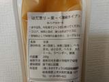 米麹甘酒でバテバテを復活!キレイになれる発酵飲料「はだ恵り~楽~」を試してみましたの画像(2枚目)