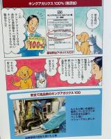 株式会社ケーエーナチュラルフーズ【キングアガリクス100ペット用】の画像(10枚目)