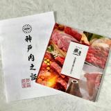 シンプルにして最高のごちそう!神戸元町辰屋さんの神戸牛ステーキ!の画像(11枚目)
