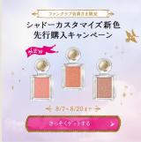 「最近購入したプチプラコスメ!マジョマジョの新色単色シャドウが使いやすい♡」の画像(4枚目)